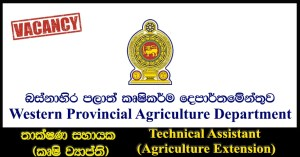 Technical Assistant (Agriculture Extension) - Western Provincial Agriculture Department