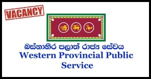 Western Provincial Public Service