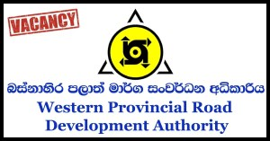 Western Provincial Road Development Authority