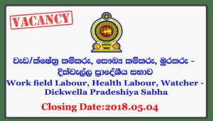 Work field Labour, Health Labour, Watcher - Dickwella Pradeshiya Sabha Closing Date: 2018-05-04