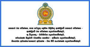 department-vacancies-srilanka