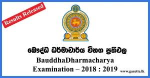 dharamcharya-resulsts