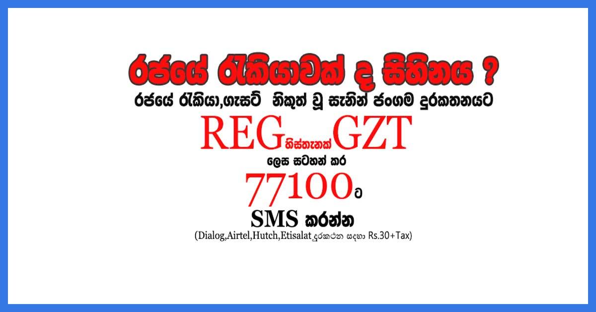 gazette-sms