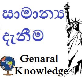 International Days of World General Knowledge - Gazette lk