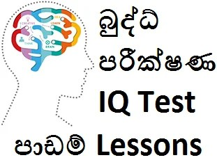 Iq test questions and answers free download
