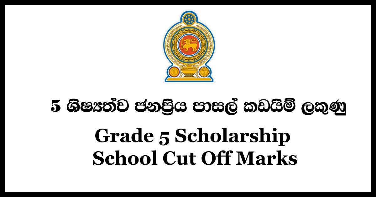 grade 5 scholarship school cutoff marks