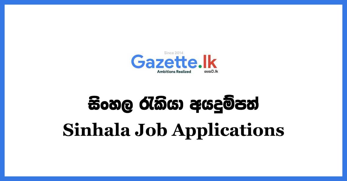sinhala-job-applications Job Application Form Sinhala on part time, big lots, blank generic, sonic printable, free generic,