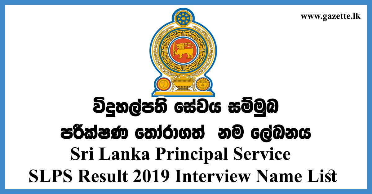 slps-result-2019