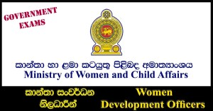 First EB Examination for Women Development Officers – Ministry of Women and Child Affairs