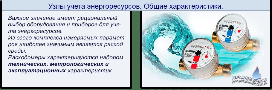 узлы-учета1