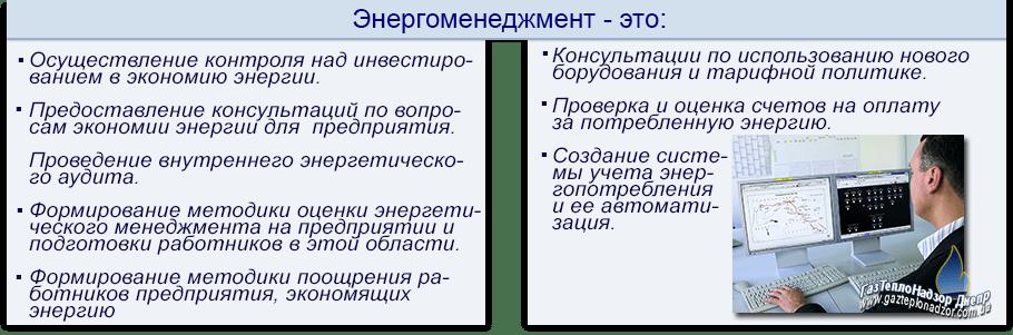 энергоменеджмент3