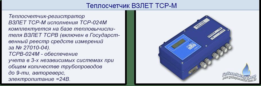 Теплосчетчик ВЗЛЕТ ТСР-М