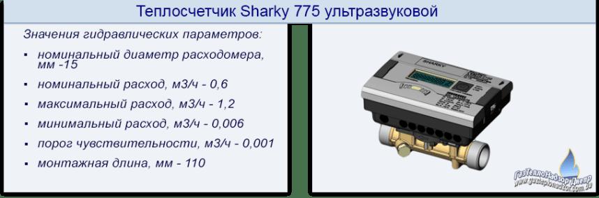 Теплосчетчик Sharky 775 ультразвуковой