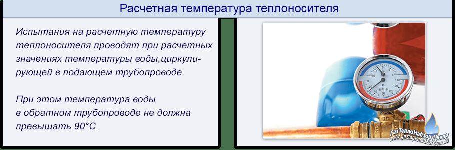 Расчетная температура теплоносителя