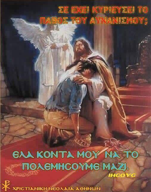 Αποτέλεσμα εικόνας για ορθοδοξη χριστιανικη νεολαια αθηνων