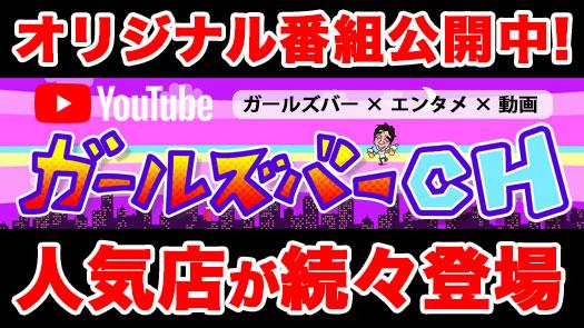 【YouTube】ガールズバーのおもしろ動画公開中!人気店が続々登場!
