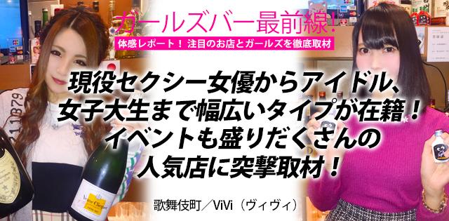 現役セクシー女優からアイドル、女子大生まで幅広いタイプが在籍!イベントも盛りだくさんの人気店に突撃取材![新宿・歌舞伎町/ViVi(ヴィヴィ)]