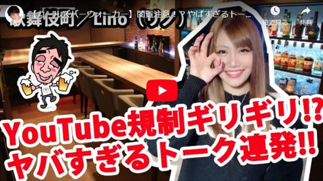 【YouTuber企画】Lino(リノ)編 本編