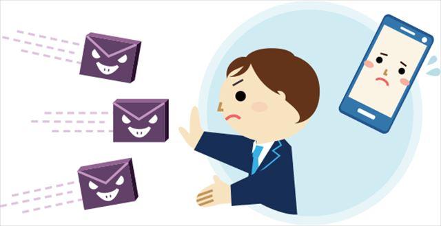 迷惑メールの量も大事な判断材料
