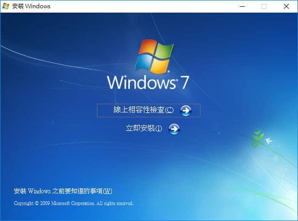 (下載) Windows 7 Ultimate SP1旗艦版 MSDN 臺灣-繁體中文 .ISO – 最終版本 - GDaily
