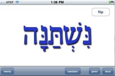 iMahNishtanah: An iPhone App to Prep for Passover  iMahNishtanah: An iPhone App to Prep for Passover  iMahNishtanah: An iPhone App to Prep for Passover  iMahNishtanah: An iPhone App to Prep for Passover  iMahNishtanah: An iPhone App to Prep for Passover  iMahNishtanah: An iPhone App to Prep for Passover  iMahNishtanah: An iPhone App to Prep for Passover