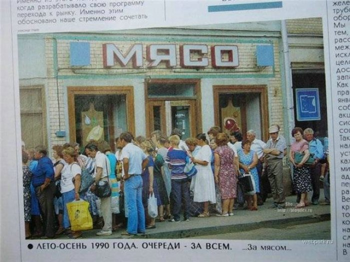 In The Soviet Era People Lined Up For Bread, But In 1990 ... ?