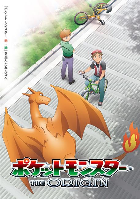 Pokemon-the-origin