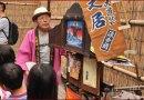 [Société - Japon] Kamishibai