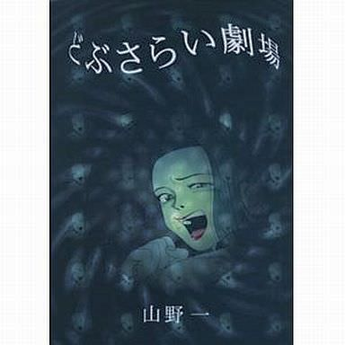 絶版本『どぶさらい劇場』に見る古き良き青林堂