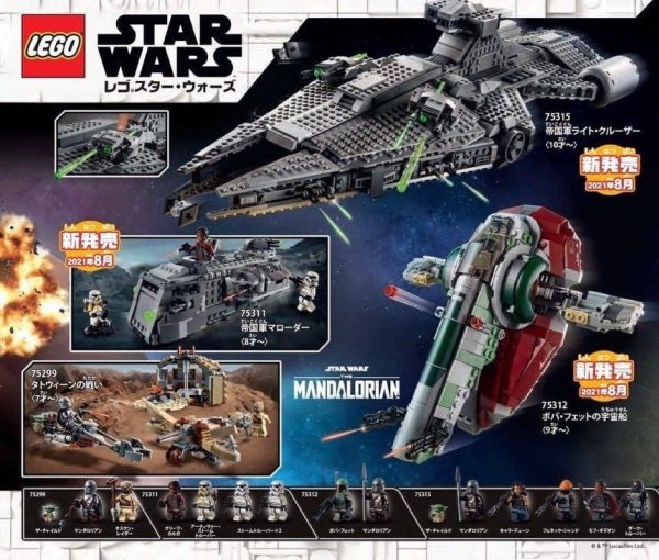 Lego Star Wars from Japanese catalog