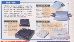 prototype-Dreamcast