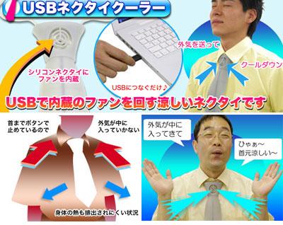 USB tie