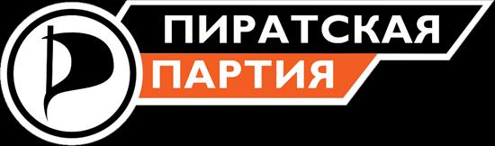 Pirate Party of Russia (Russian: Пиратская Партия России, ППР)