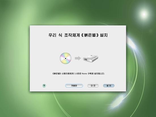 Final screen before Red Star 3.0 begins installing
