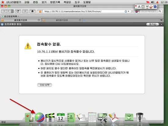 Firefox web browser in Red Star 3.0
