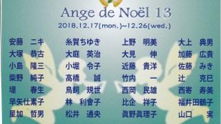助川恭古がグループ展に出品します