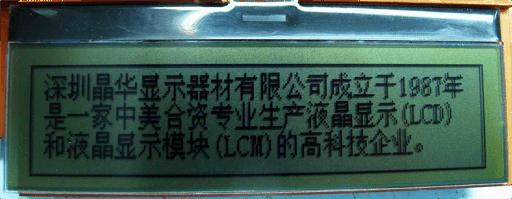 ASTN LCD