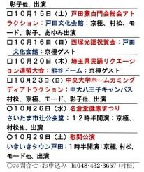 ムラマツ芸能技塾かわら版-H28-9-15-2
