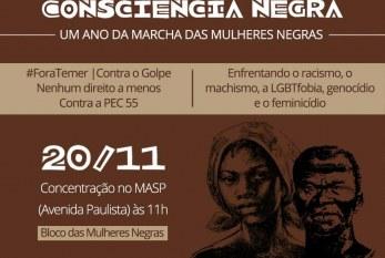 Mulheres negras vão as ruas no dia 20/11 para dizer 'fora Temer e nenhum direito a menos'