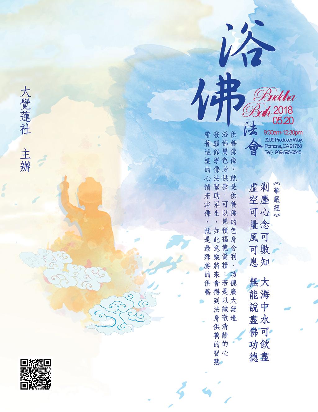 2018 浴佛法會 – 大覺蓮社