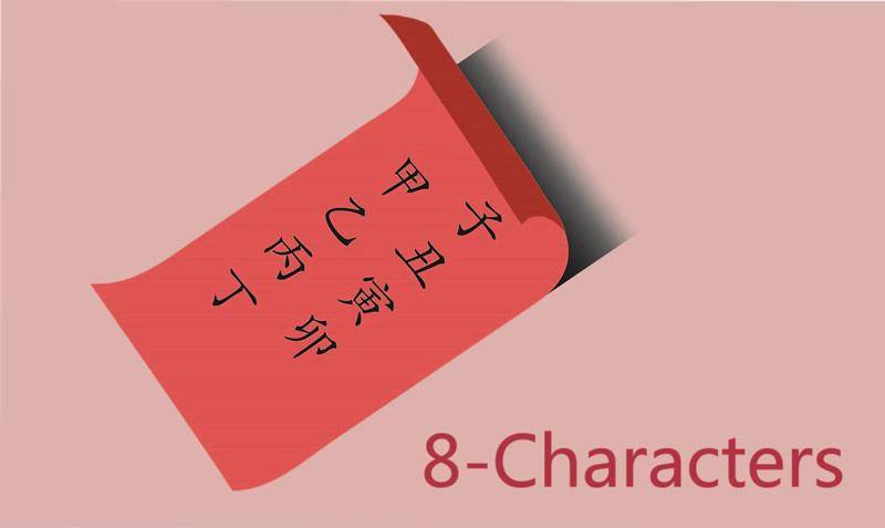 Chinese wedding 8 charactor
