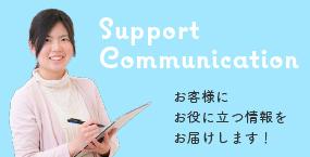 サポートセンターブログ