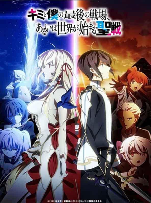 Kimi to Boku no Saigo no Senjou, Aruiwa Sekai ga Hajimaru Seisen (T1)