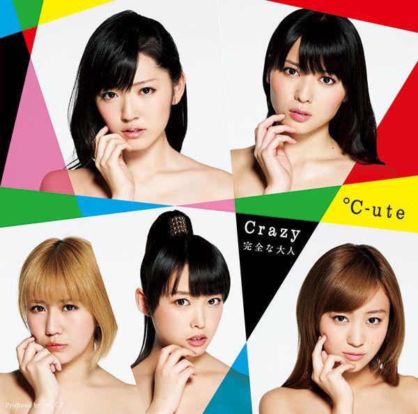 File:C-ute - Crazy Kanzen na Otona B.jpg