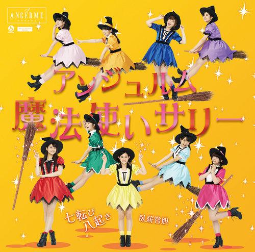 File:ANGERME - Nanakorobiyaoki lim C.jpg