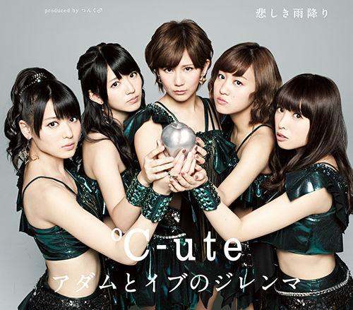 File:C-ute - Kanashiki Amefuri D.jpg