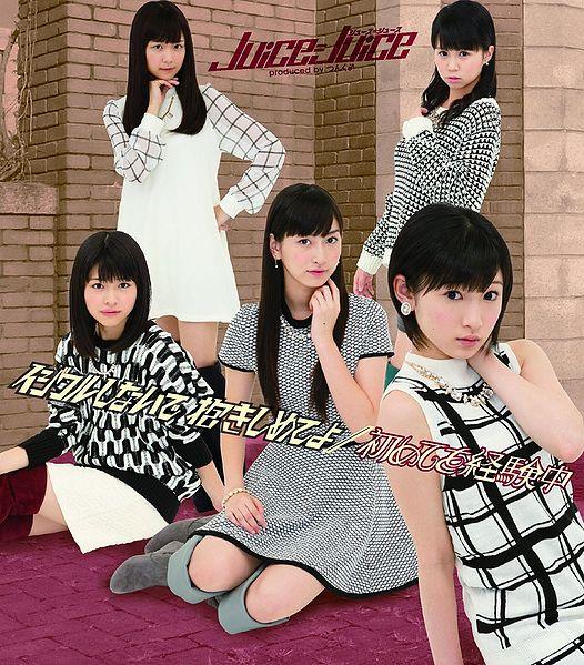 File:Juice Juice - Ijiwaru Hajimete Lim D.jpg