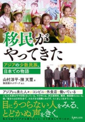 https://i1.wp.com/www.genjin.jp//images/book/472815.jpg?resize=281%2C402