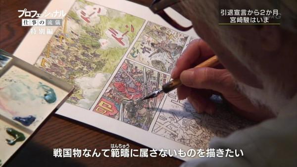 MiyazakiSamura1