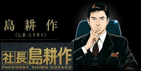 Kachou-Kousaku-Shima-anime